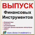 Банковские гарантии от зарубежных банков без залога