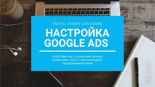 Контекстная реклама в Гугле. Продвижение сайтов в Google Ads