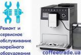 Аренда кофемашины в офис. Кофеварки для офиса в аренду