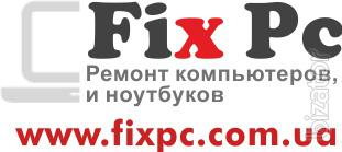 РЕМОНТ КОМПЬЮТЕРОВ В КИЕВЕ +38)063)808-03-44