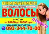 Продать волосы в Сумах дорого Скупка волос массово