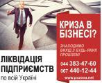 Швидка ліквідація ТОВ. Юридині послуги для підприємств