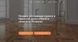 Укладка, реставрация паркета и паркетной доски в Киеве и области от 99 грн/м2