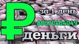 Деньги за день под залог недвижимости в Москве