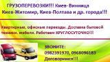 Грузоперевозки. Квартирные переезды. Киев-Чернигов и др. города Украины
