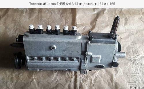Топливный насос ТНВД 6ч12/14 на дизель к-161 и к-166