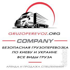Грузоперевозки Украина скидка 50%