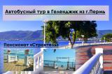 28 июня 2019 Автобусный тур в Геленджик из Перми