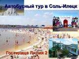 7.июн.2019 Автобусный тур в Соль-Илецк из Перми