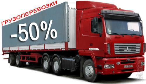 Перевозка груза — 50%
