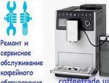 Ремонтировать кофемашину Киев. Ремонт кофемашин Киев