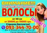 Куплю Продать волосы в Ровно дорого Скупка волос Ровно