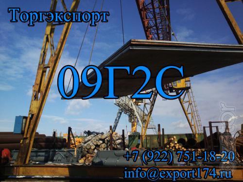 09Г2С по ГОСТ 5520-79 (котельная сталь)