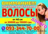 Куплю Продать волосы в Кривом Роге дорого Скупка волос Кривой Рог