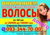 Куплю Продать волос в Чернигове Скупка волос Чернигов Дорого