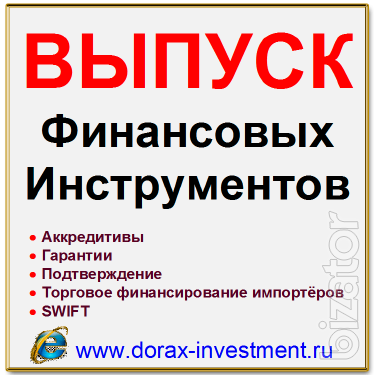 Торговое финансирование торговых операций