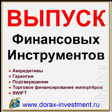 выпуск финансовых инструментов. торговое финансирование. swift.
