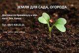 Чернозем для сада, огорода с доставкой по Кременчугу и обл.