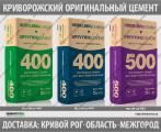 Цемент ПЦ-400/500 Кривой Рог. Заводской оригинал. Опт-розница. Доставка