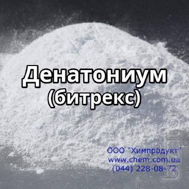 Денатониум (битрекс)