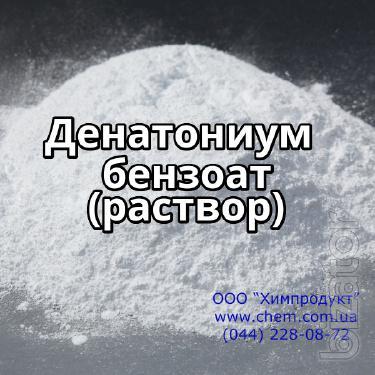 Денатониум бензоат (раствор)