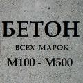 Бетон с доставкой в Москве