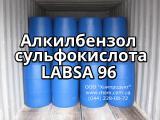 Алкилбензолсульфокислота Labsa 96