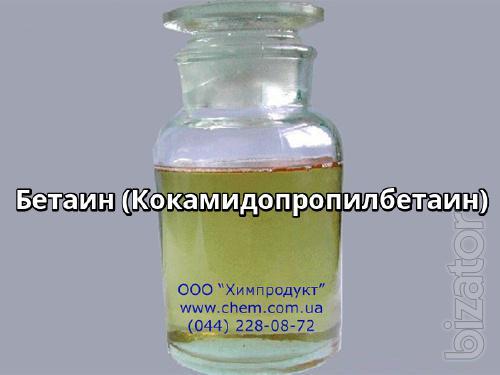 Бетаин (Кокамидопропилбетаин)