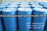 Кокамидопропилбетаин 45%