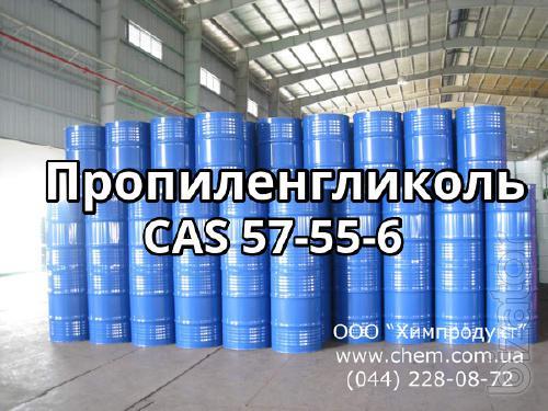 Пропиленгликоль CAS 57-55-6