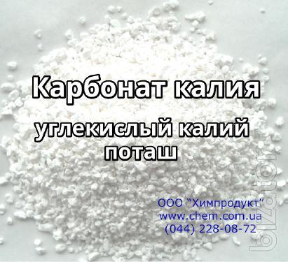 Карбонат калия (углекислый калий, поташ)