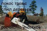 Уборка территории ,вывоз мусора,демонтаж ,разнорабочие,переезд ,покос трав Одесса