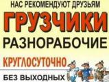 Разнорабочие  Грузчик Копаем Убираем Грузим Одесса