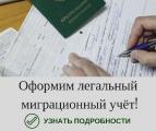 Миграционный учет (временная регистрация)