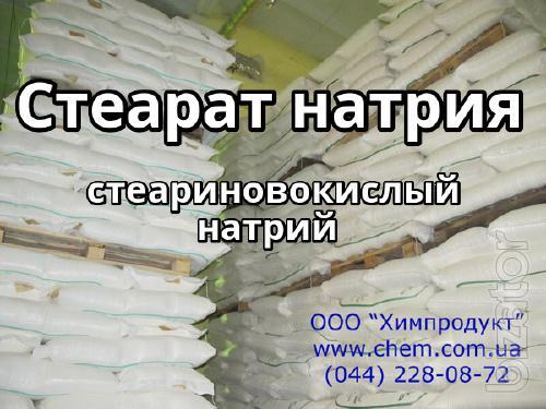 Стеарат натрия (стеариновокислый натрий)