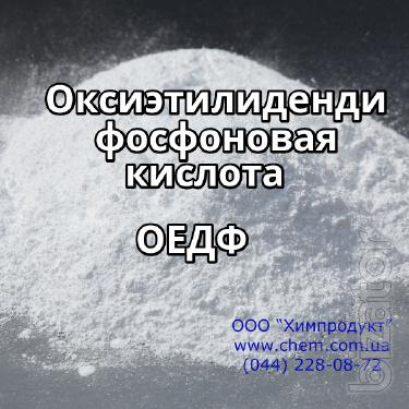 Оксиэтилидендифосфоновая кислота (ОЕДФ)