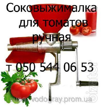 Соковыжималка для томатов ручная