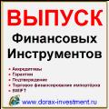 Компания работает в сфере финансовых инструментов и услуг!!!