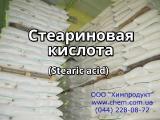 Стеариновая кислота (Stearic acid)