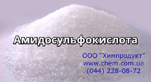 Амидосульфокислота