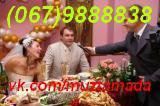 Тамада на свадьбу, юбилей, выпускной! Живая музыка, ди джей, конкурсы! Киев