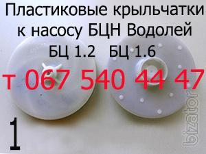 Крыльчатка  к насосу Водолей БЦ 1.2,БЦ 1.6