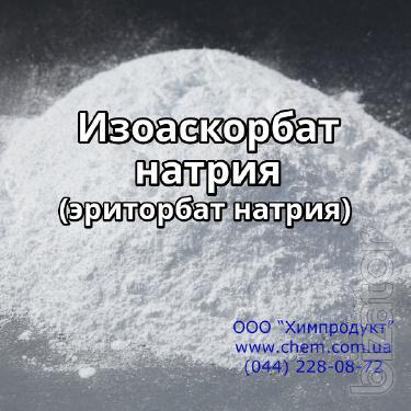 Изоаскорбат натрия (эриторбат натрия)