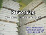 Риботайд (инозинат+гуанилат натрия)