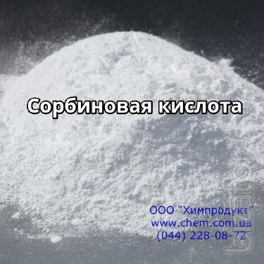 Сорбиновая кислота