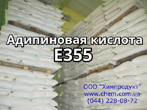 Адипиновая кислота Е355