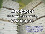 Азофоска (нитроаммофоска) NPK 16:16:16