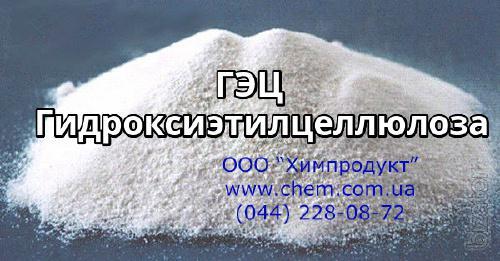 Гидроксиэтилцеллюлоза (ГЭЦ)