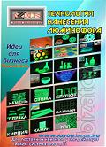 Technology phosphor