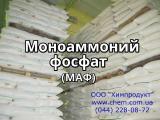 Моноаммонийфосфат (МАФ)